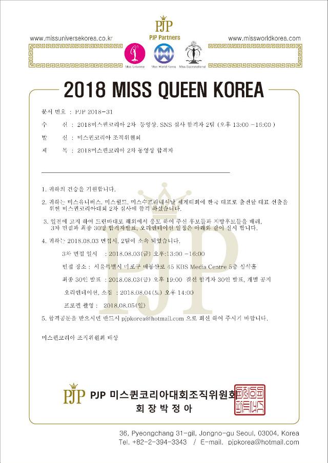 2018미스퀸코리아+2차+심사+합격공문2팀.jpg